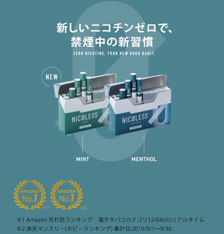 ニコレス 禁煙