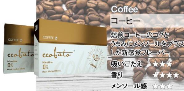 コバト コーヒーフレーバー