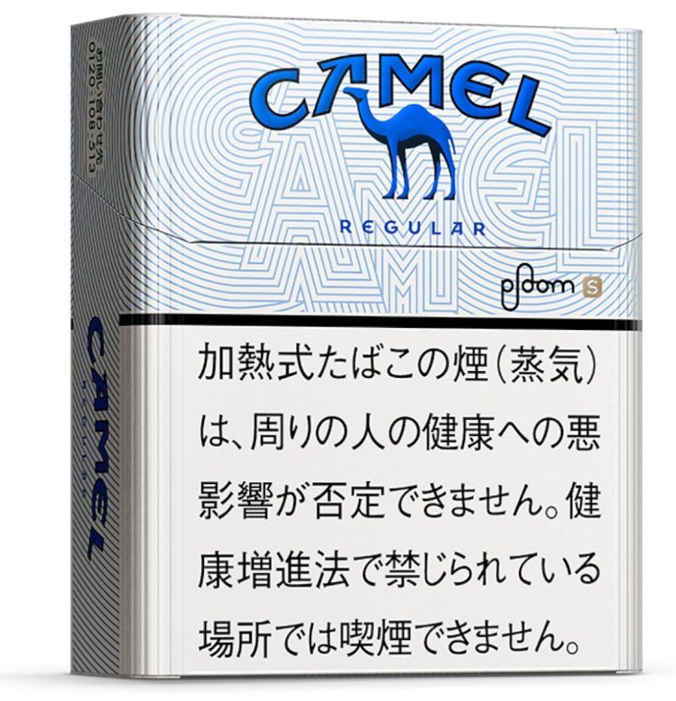 キャメル・レギュラー プルームエス